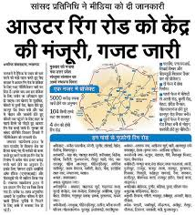 Cutting of a recent newspaper article on the approval of the Pune Ring Road in Hindi.